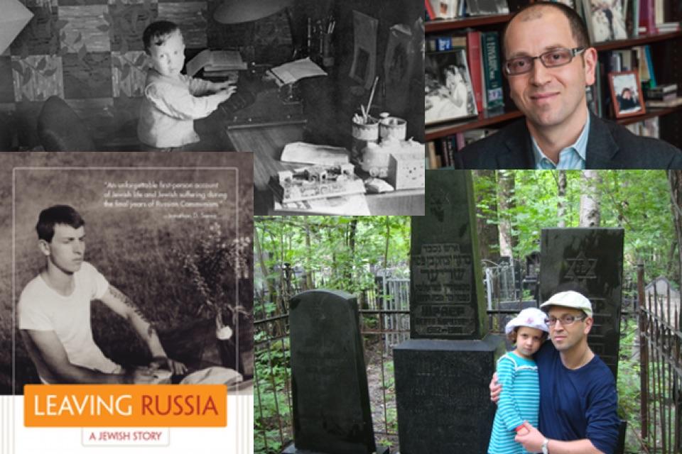 Maxim Shrayer memoir - Leaving Russia Interview