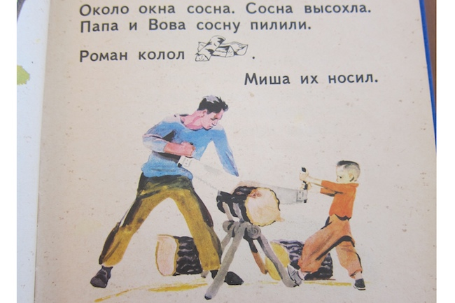 Russian bukvhar - alphabet book - Soviet child sawing with his father