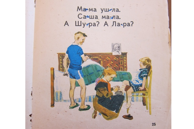Russian bukhvar - Russian alphabet - Soviet children at home alone with a photo of Yuri Gagarin looking down at them