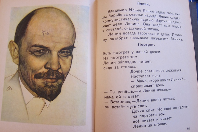 Russian bukhvar - Russian alphabet - picture of Lenin and essay about Lenin