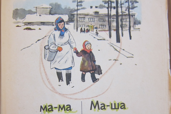 Soviet bukhvar - Russian alphabet - schoolgirl walking to school with her mother in the winter