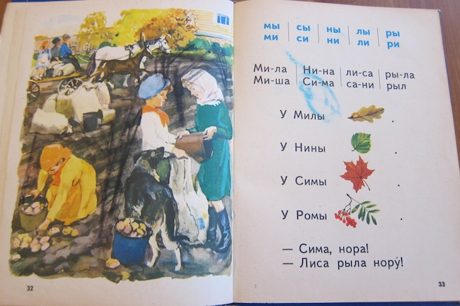 Russian bukvhar - alphabet book - Soviet children in Pioneer scarves working on the kolkoz, or collective farm