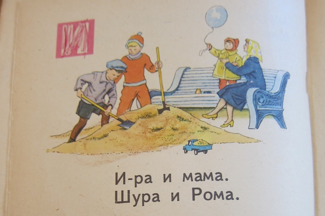 Russian bukvhar - alphabet book - showing Soviet children playing in the sand at the playground