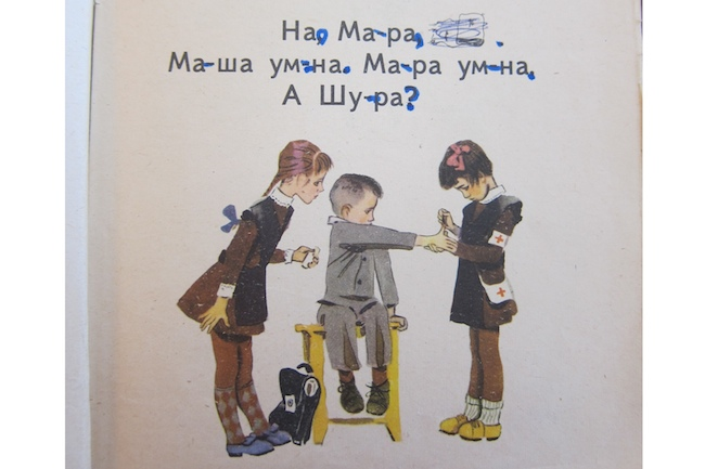 Soviet bukhvar - Russian alphabet - Soviet children nursing wound