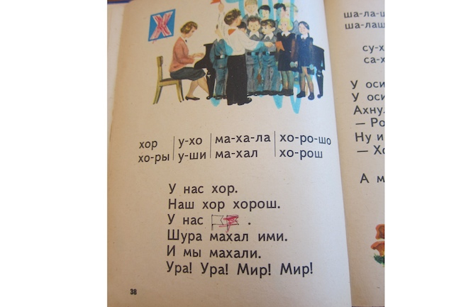 Russian bukvhar - alphabet book - Soviet children singing about peace in school choir