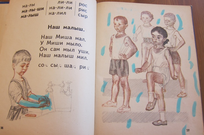 Russian bukvhar - alphabet book - Soviet children doing morning calisthenics exercise, or zaryadka